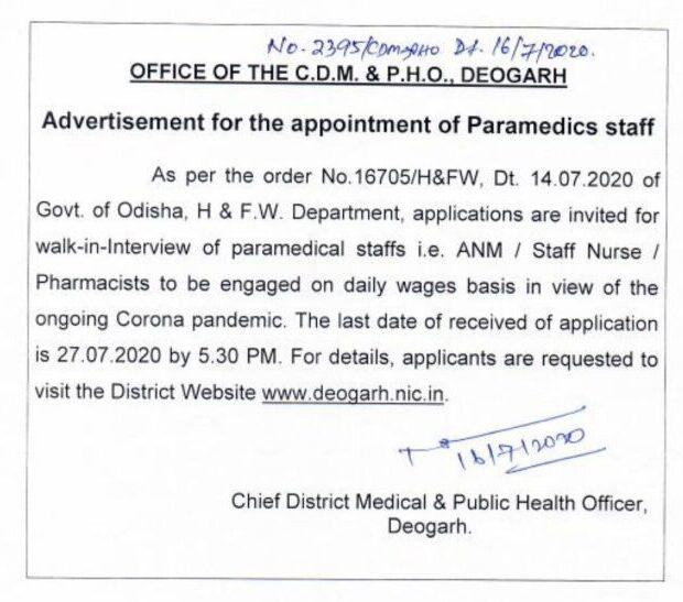 Deogarh CDMO Office Recruitment 2020