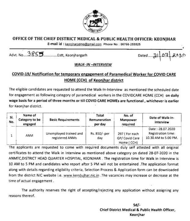 Keonjhar CDMO Office Recruitment 2020