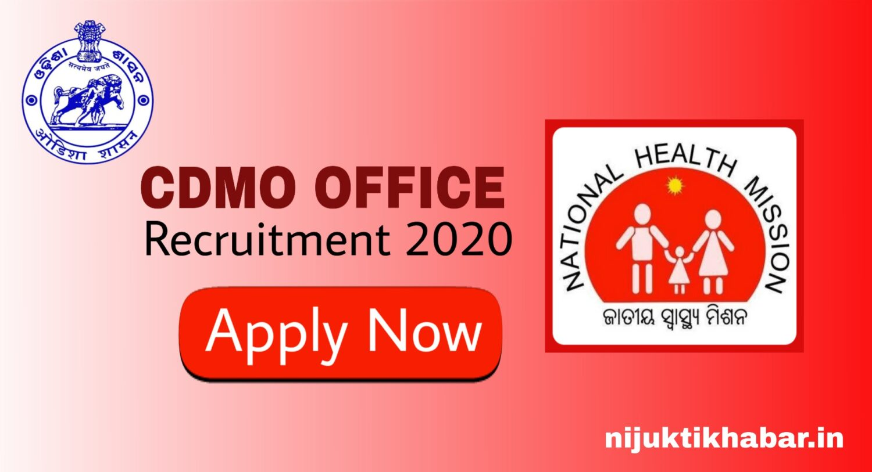 CDMO Office Recruitment 2020 – Jobs in Odisha