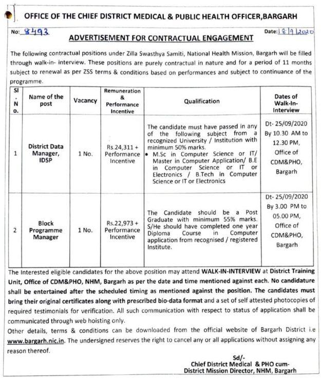 Bargarh CDMO Office Recruitment 2020