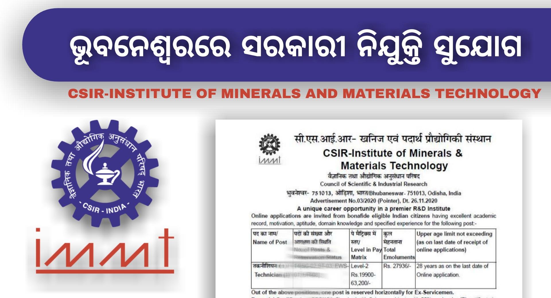CSIR IMMT Technician Recruitment 2020 – Jobs in Odisha