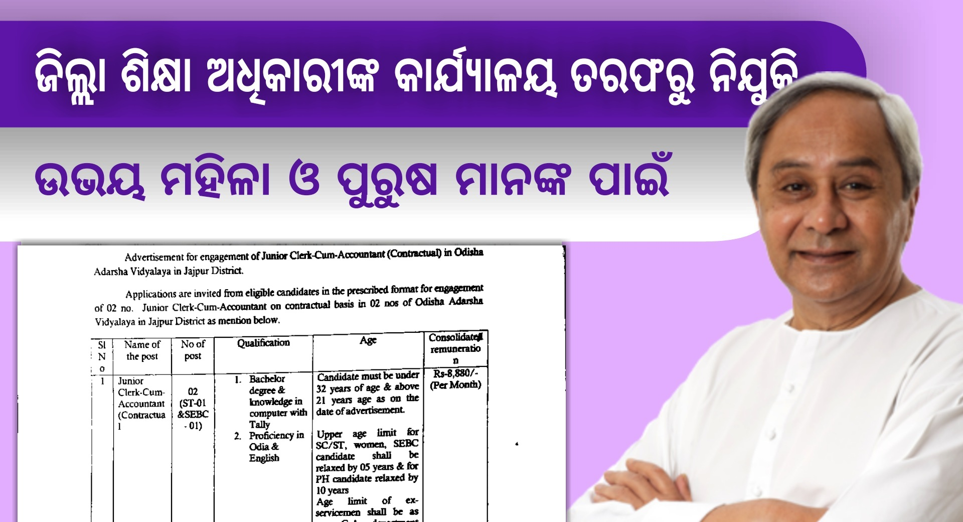 Jajpur District Education Office Recruitment 2021 – Jobs in Odisha