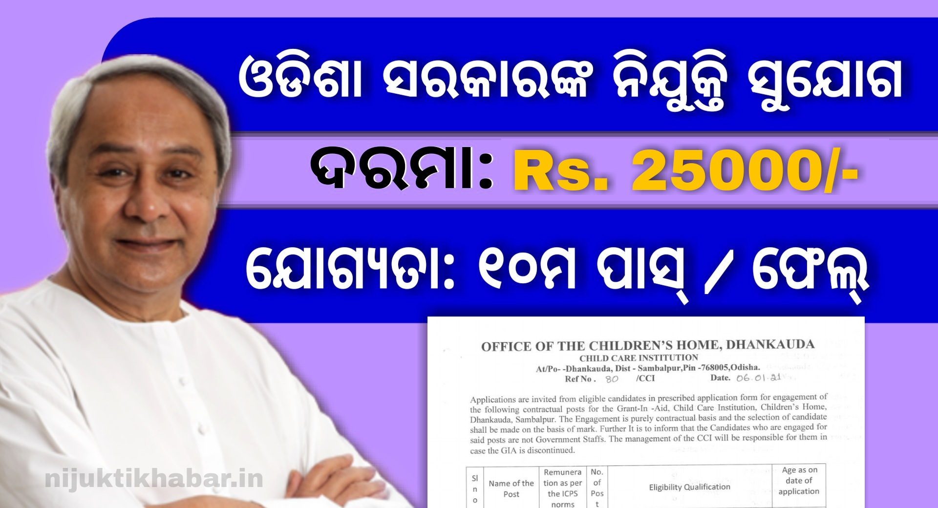 Dhankauda Childrens Home Recruitment 2021 – Jobs in Odisha