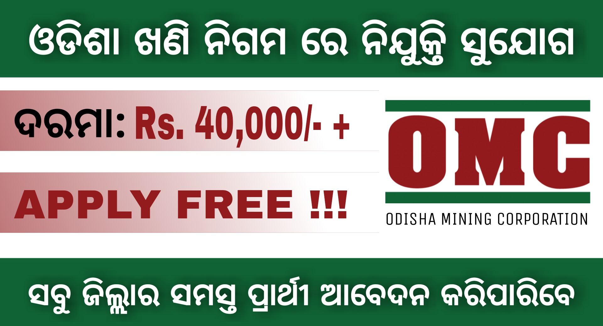 OMC Recruitment 2021 – Jobs in Odisha
