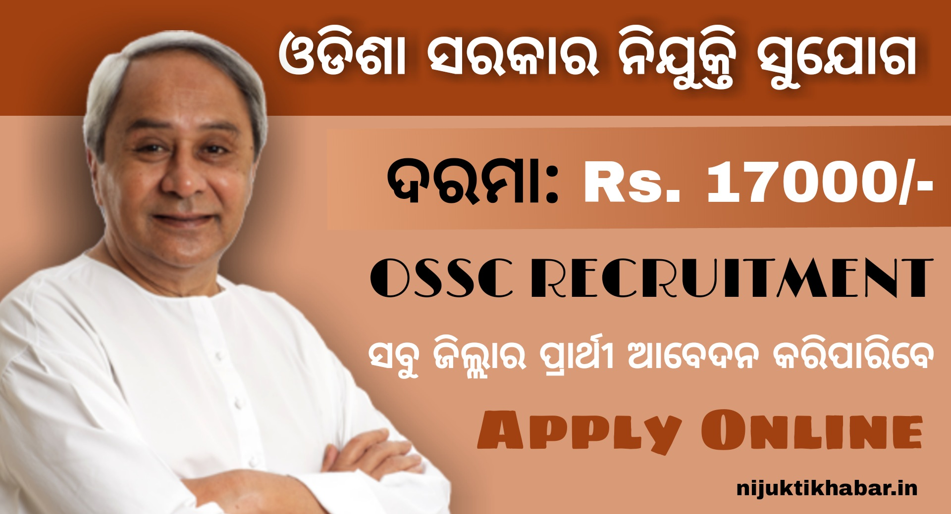 OSSC Civil Defence Instructor Recruitment 2021 – Jobs in Odisha