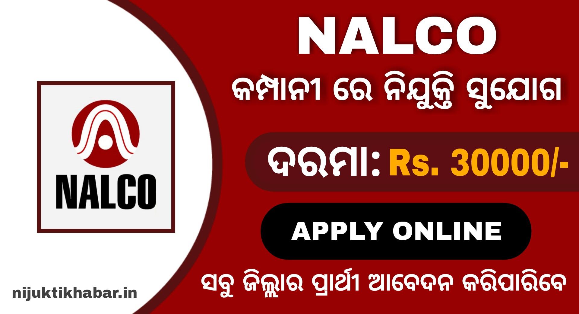 NALCO Recruitment 2021 – Jobs in Odisha