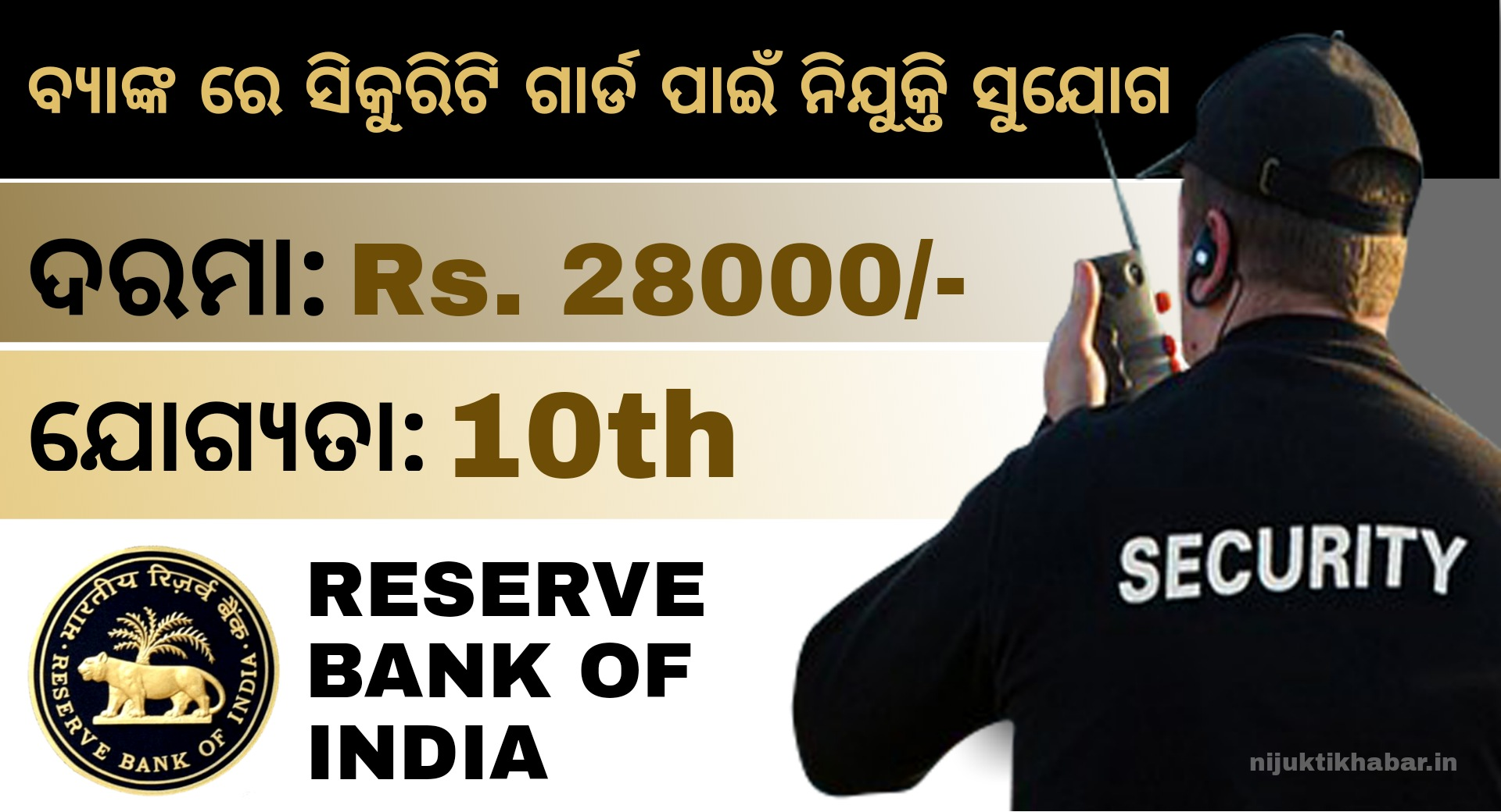 RBI Security Guard Recruitment 2021 – Apply Online for 240+ Posts