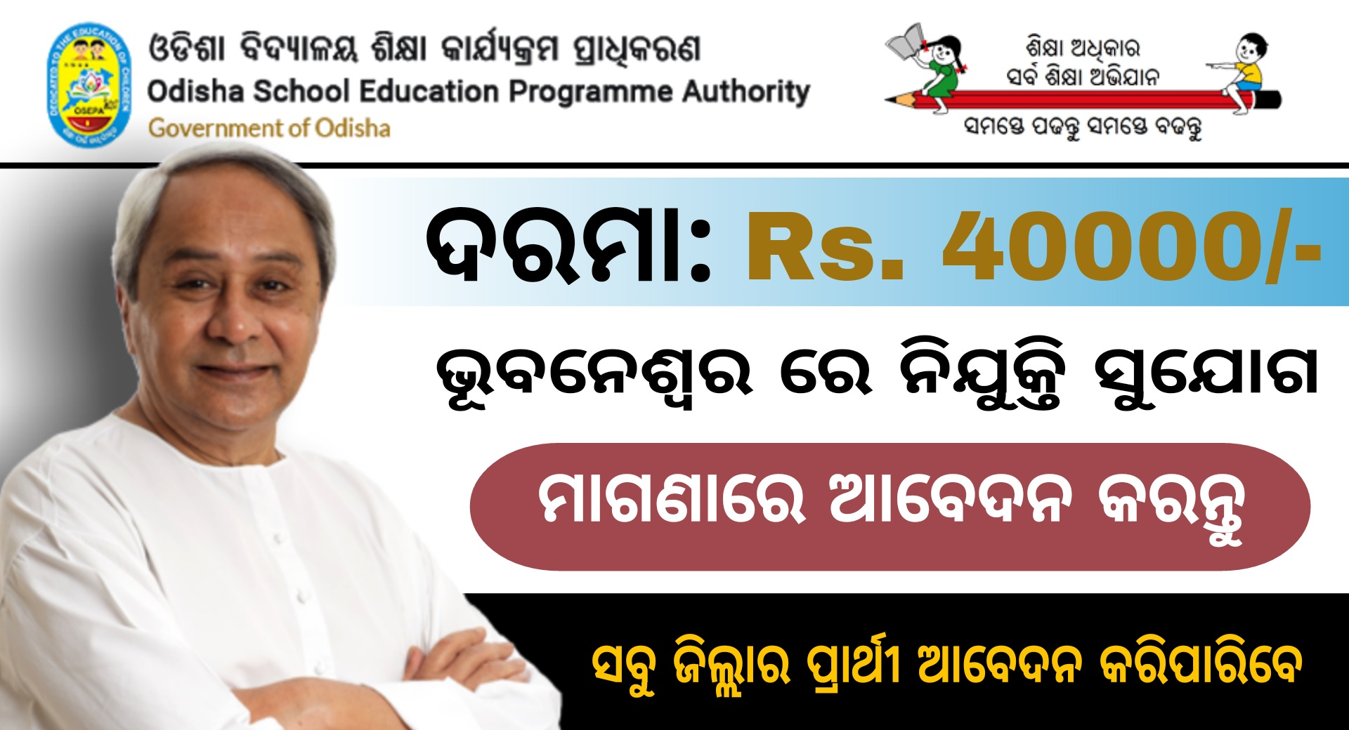 OSEPA Legal Assistant Recruitment 2021 – Jobs in Odisha