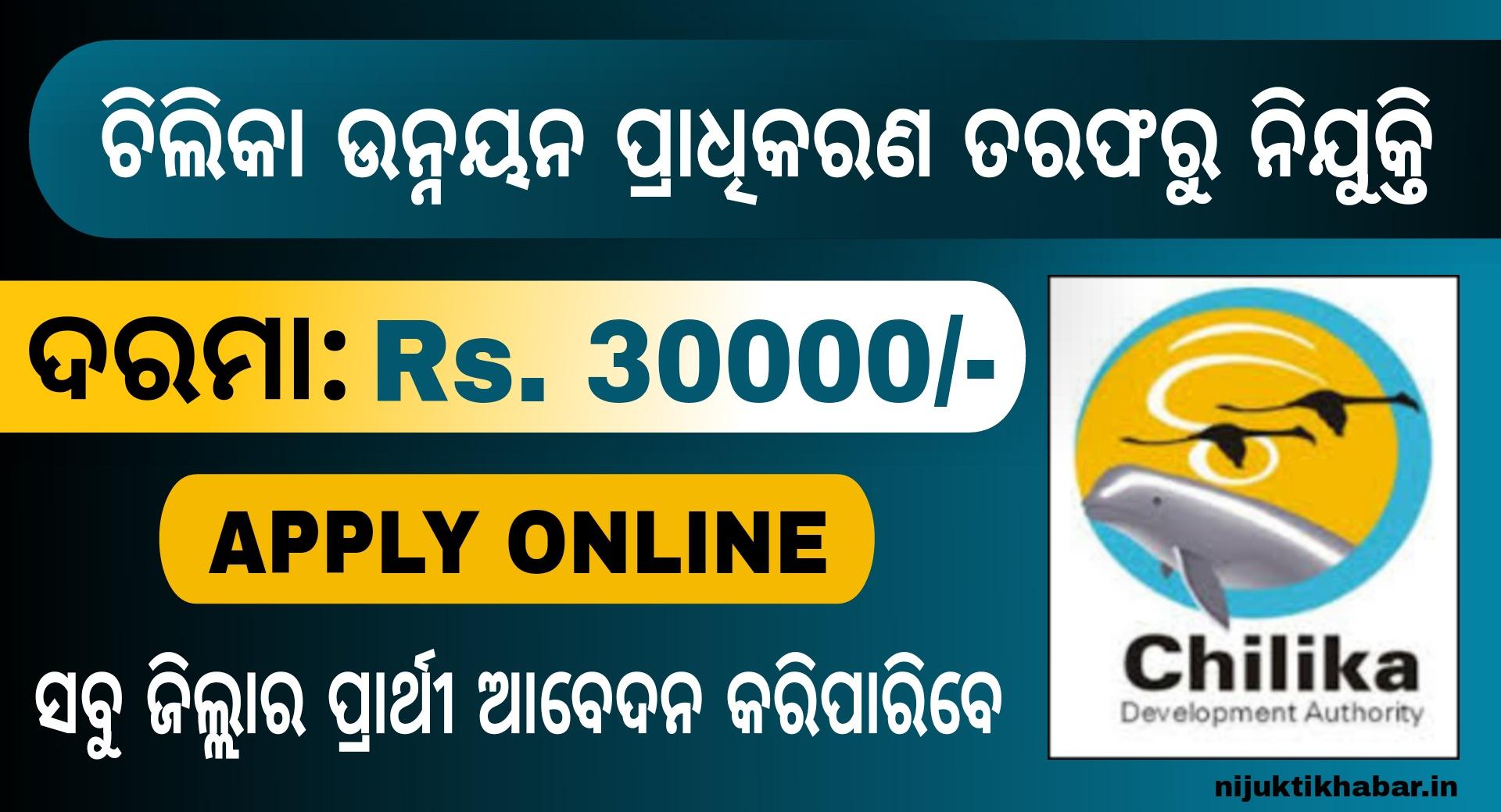 Chilika Development Authority Recruitment 2021 – Jobs in Odisha