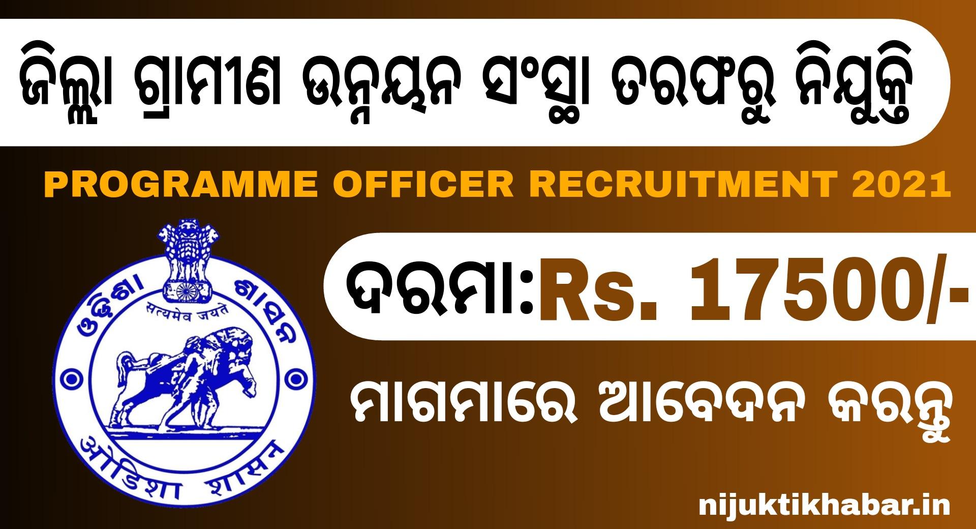 DRDA Nuapada Programme Officer Recruitment 2021 – Jobs in Odisha