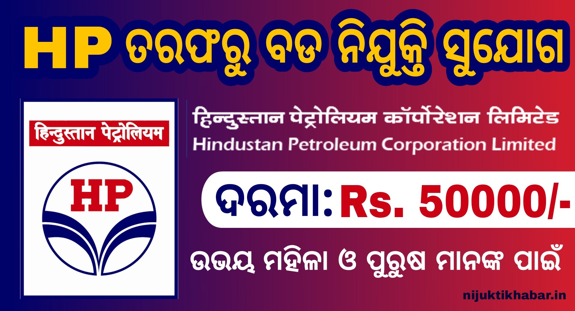 HPCL Engineer Recruitment 2021 – Apply Now for 200 Posts