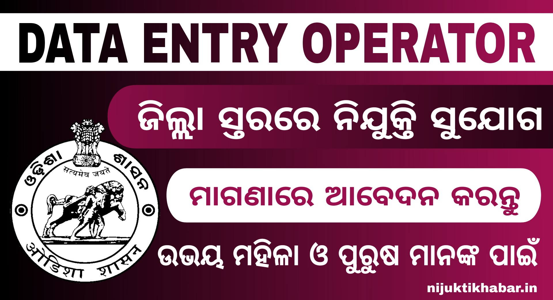Subarnapur District Child Protection Unit Recruitment 2021 – Jobs in Odisha