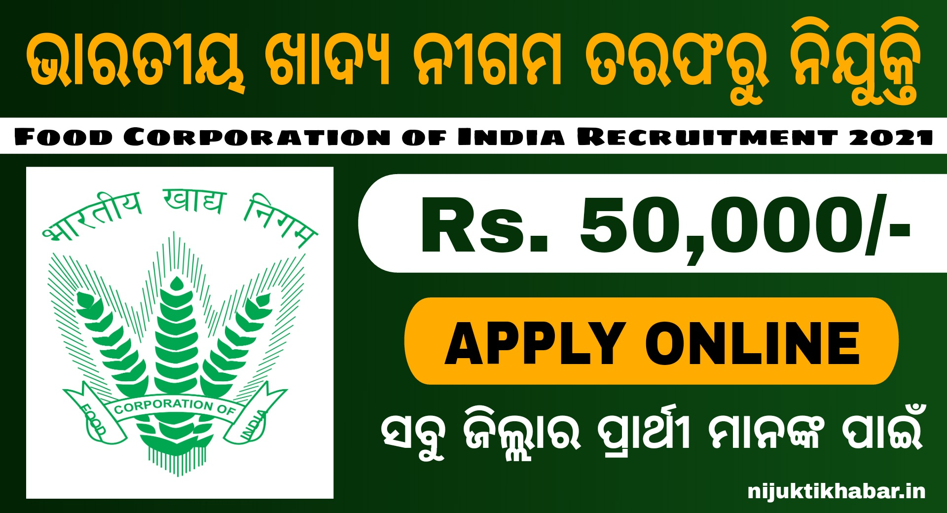 FCI Recruitment 2021 – Apply Online for 89 Posts