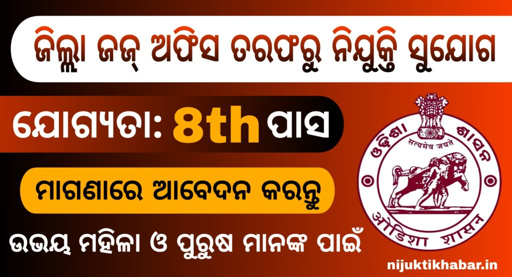 Keonjhar District Group-D Posts Recruitment 2021 – Jobs in Odisha