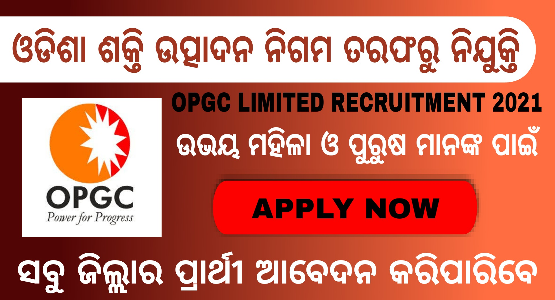OPGC Limited Recruitment 2021 – Jobs in Odisha