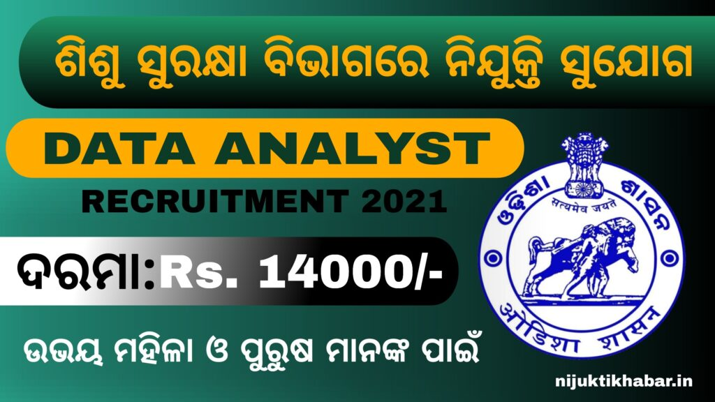 Balangir District Child Protection Unit Recruitment 2021 – Jobs in Odisha