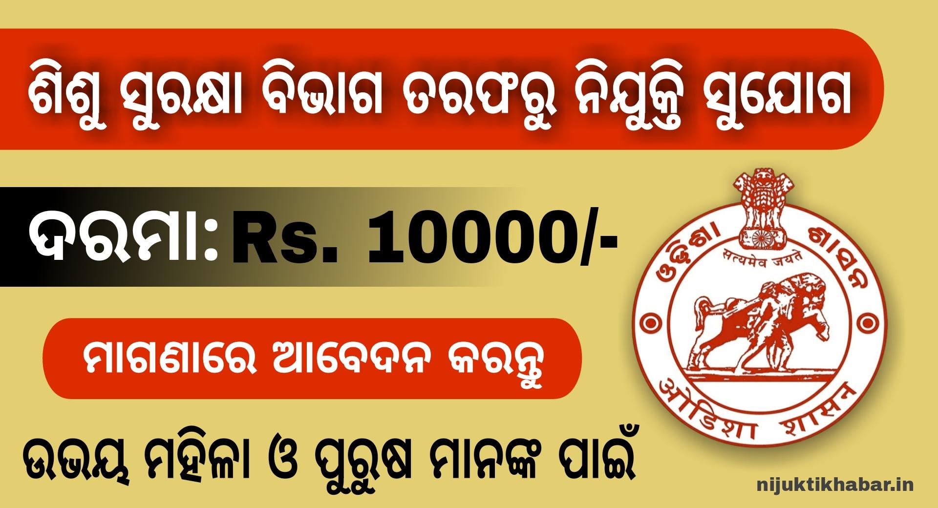 Jharsuguda District Child Protection Unit Recruitment 2021 – Jobs in Odisha