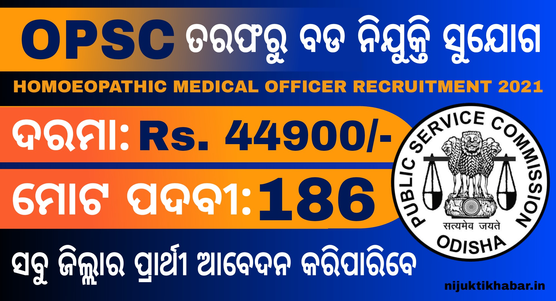 OPSC Homoeopathic Medical Officer Recruitment 2021- Jobs in Odisha