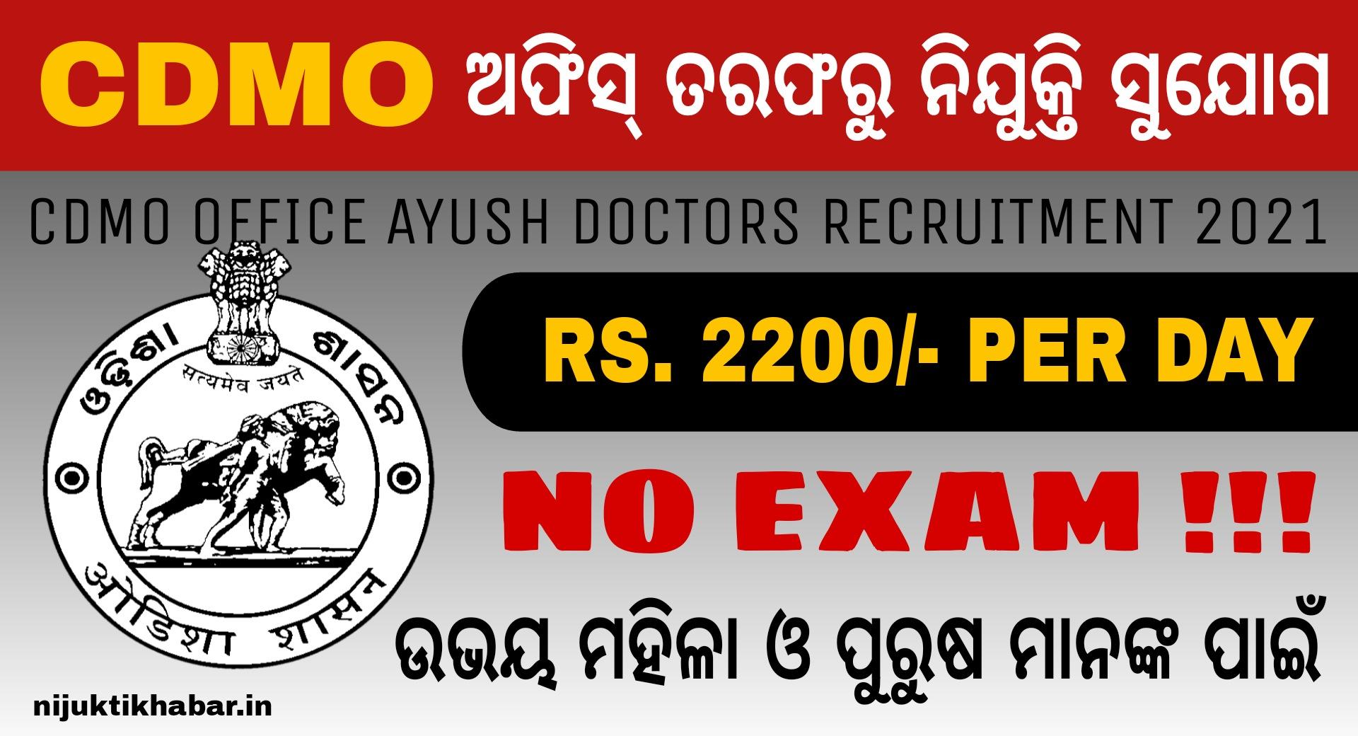 Khordha CDMO Office Recruitment 2021- Jobs in Odisha