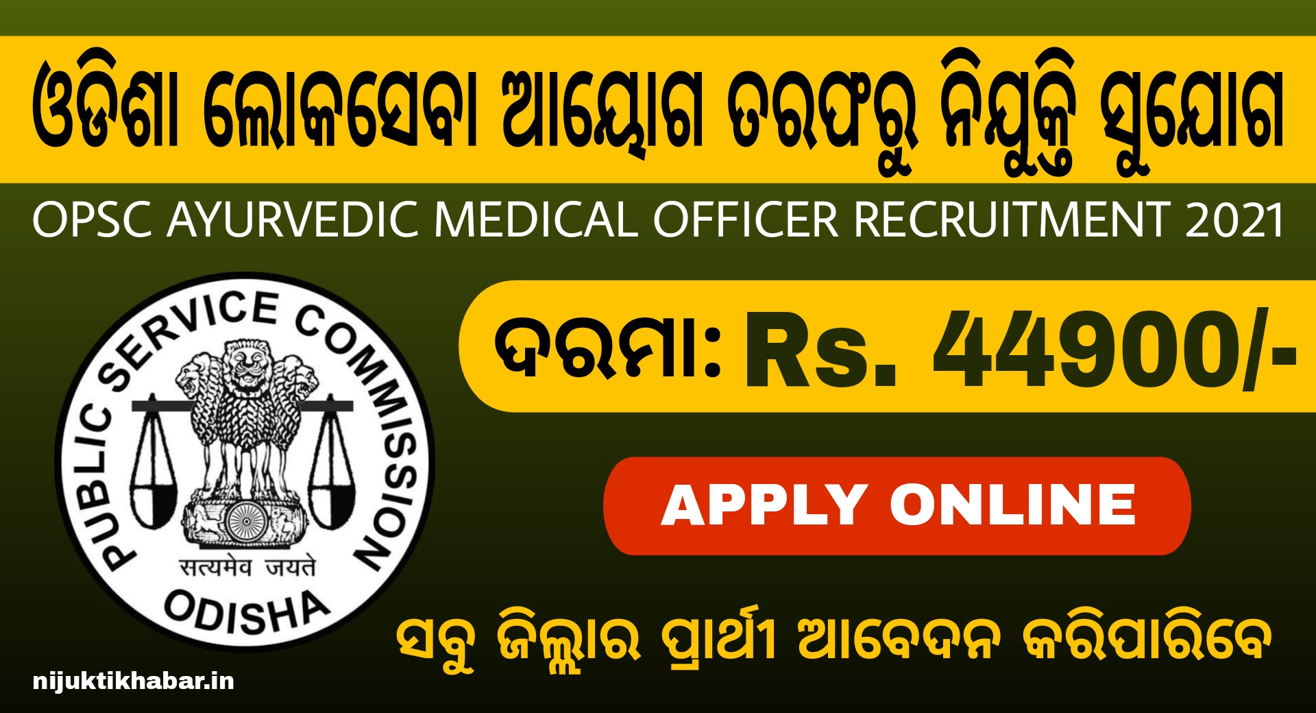 OPSC Ayurvedic Medical Officer Recruitment 2021- Jobs in Odisha