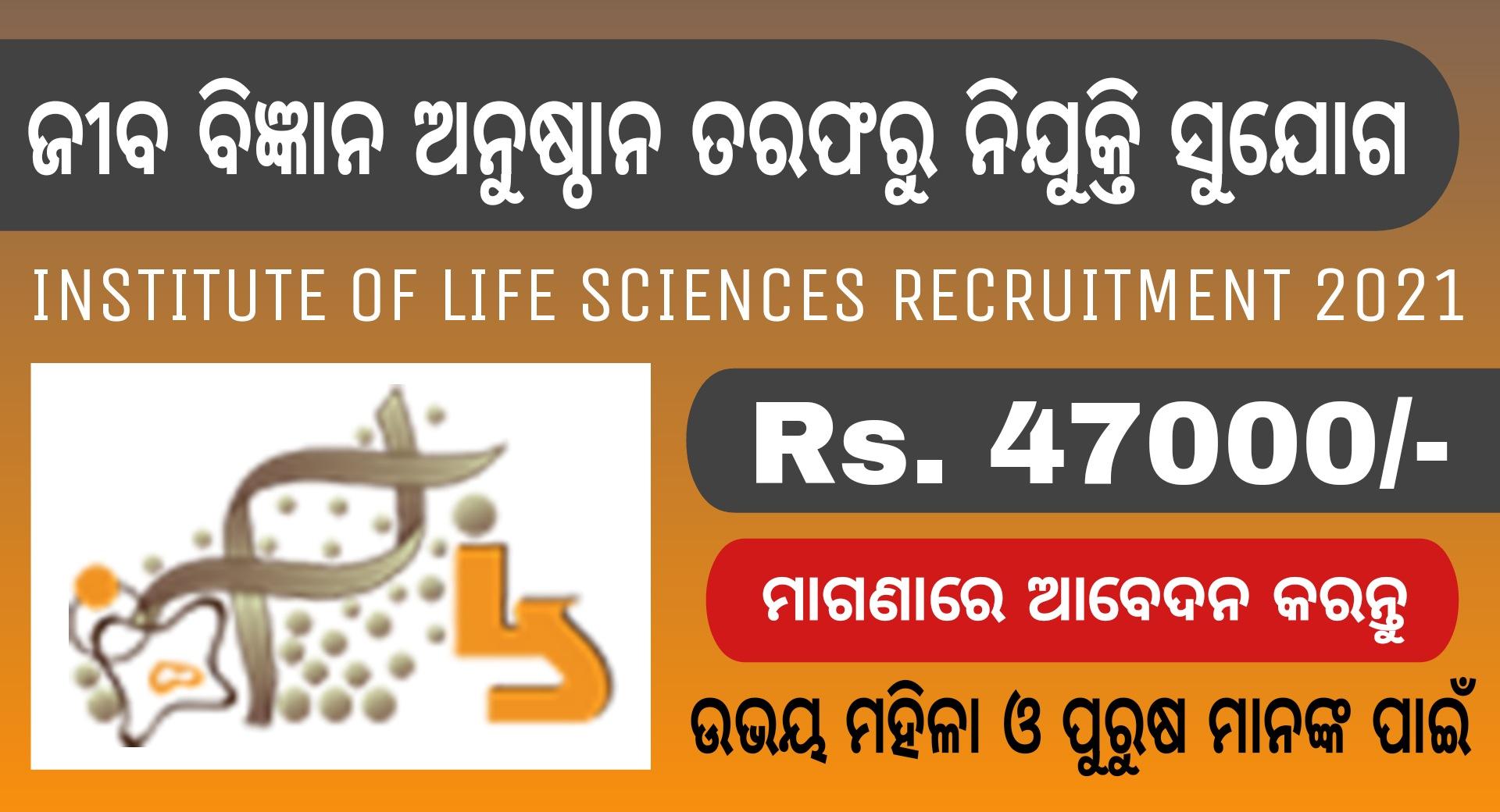 Institute of Life Sciences Recruitment 2021 – Jobs in Odisha
