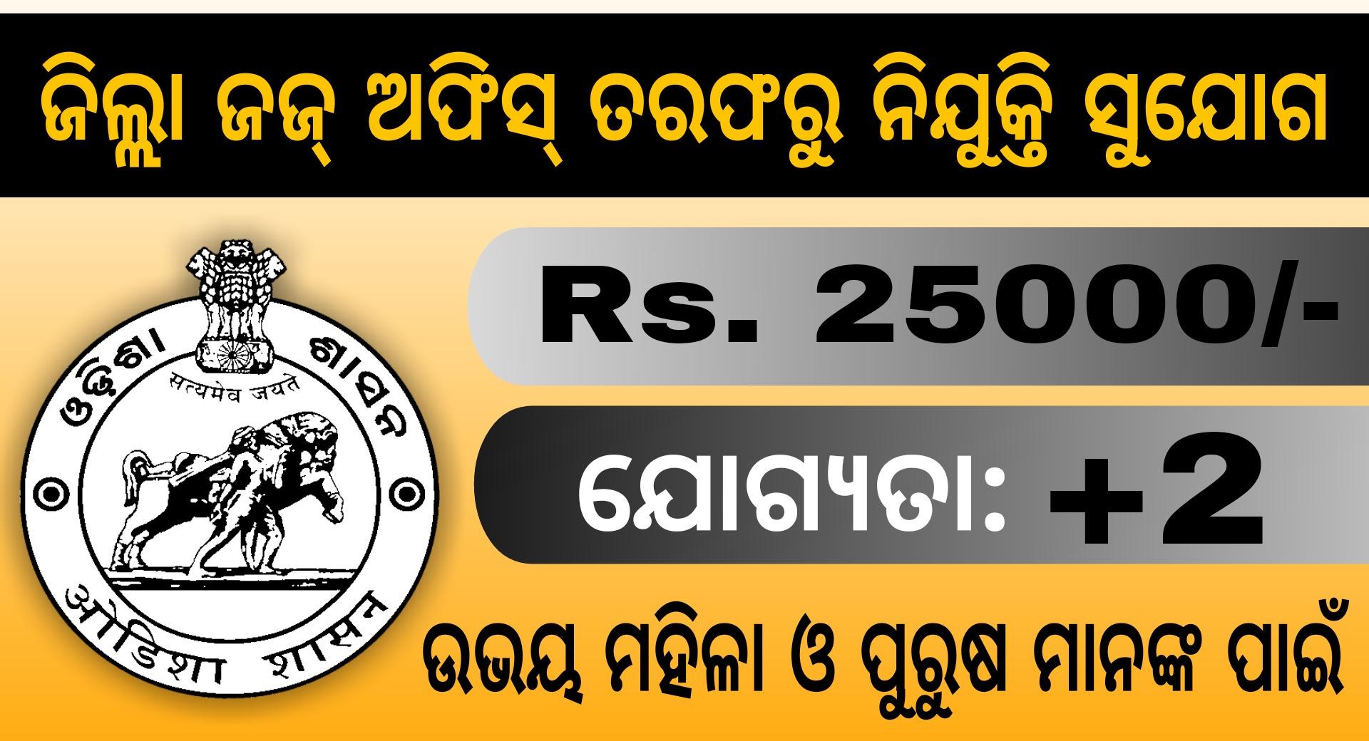 Kandhamal District Judge Office Recruitment 2021 – Jobs in Odisha