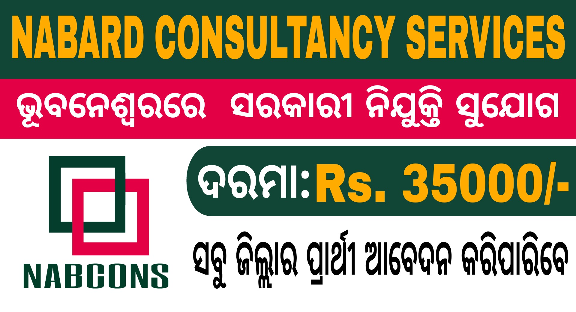 NABARD Consultancy Services Recruitment 2021 – Apply Online for Junior Level Consultant Vacancies