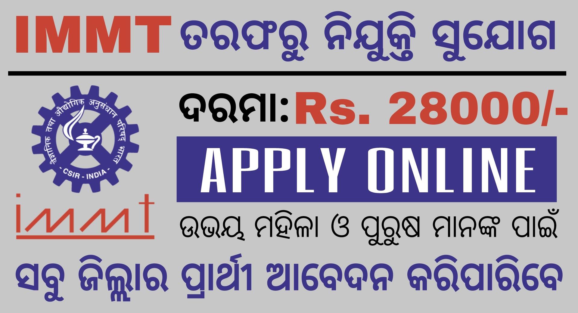 IMMT Recruitment 2021 – Jobs in Odisha