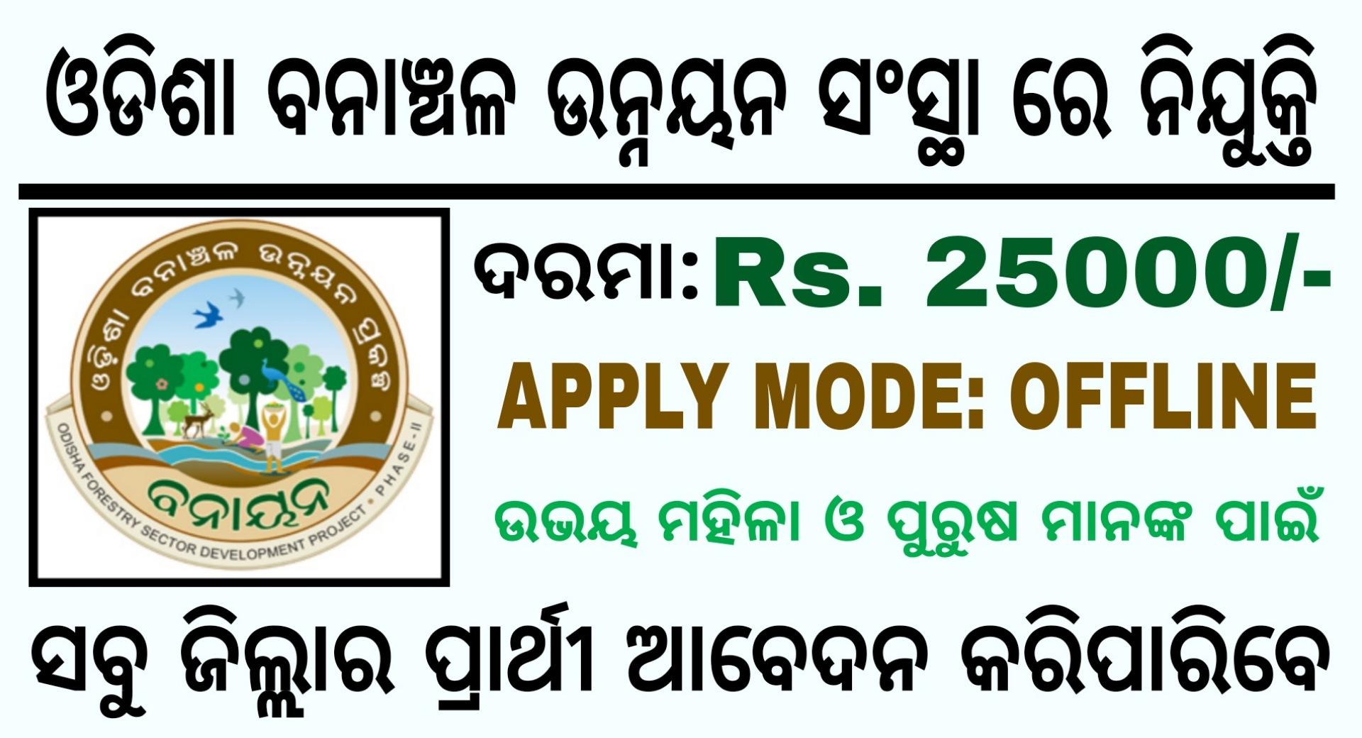 Mayurbhanj FMU Coordinator Recruitment 2021 – Jobs in odisha