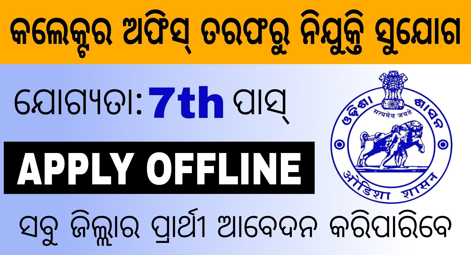 Jagatsinghpur District Collector Office Recruitment 2021 – Jobs in Odisha