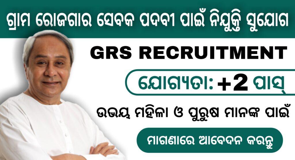 Ganjam District GRS Recruitment 2021 – Jobs in Odisha