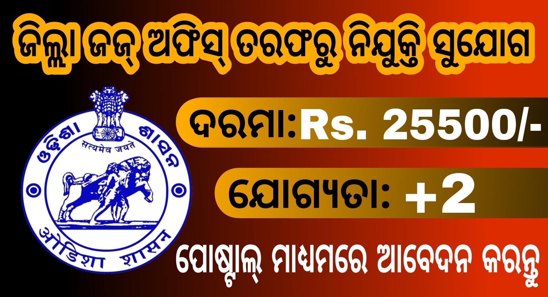 Puri District Judge Office Recruitment 2021 – Jobs in Odisha