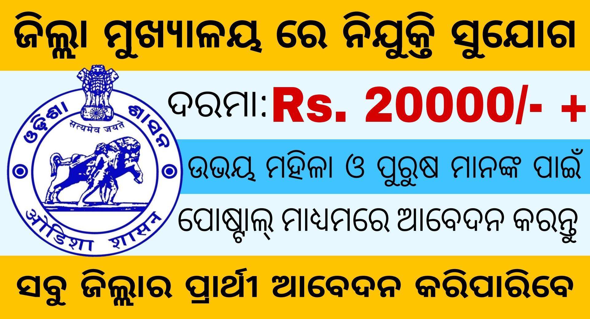 Gajapati District Judge Office Recruitment 2021 – Jobs in Odisha