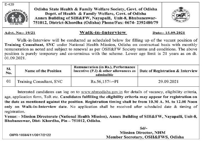 NHM Odisha Recruitment 2021